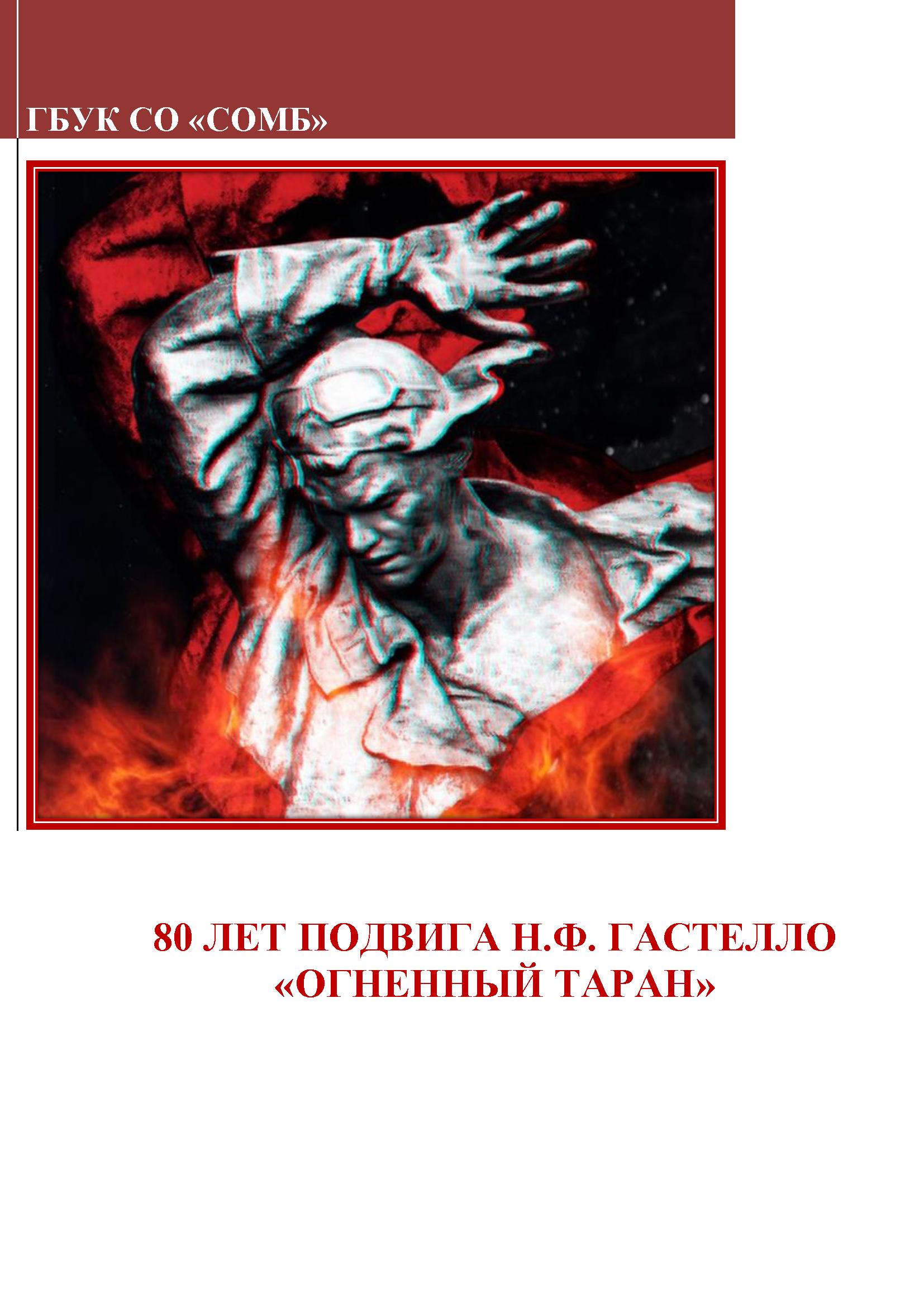 80 ЛЕТ ПОДВИГА Н.Ф. ГАСТЕЛЛО «ОГНЕННЫЙ ТАРАН»